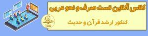دوره آنلاین تست صرف و نحو عربی