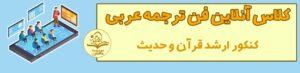 دوره آنلاین فن ترجمه ارشد قرآن و حدیث