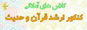 کلاس کنکور ارشد علوم قرآن و حدیث
