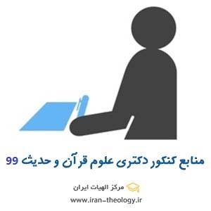 کنکور دکتری علوم قرآن و حدیث