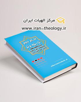 سوالات کنکو ارشد علوم قرآن و حدیث