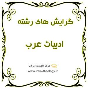 گرایش های ادبیات عرب