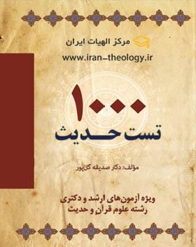 حدیث علوم قرآن و حدیث