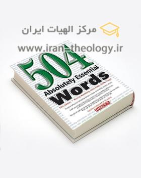 ۵۰۴ واژه ضروری
